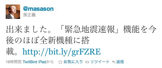 Softbankの緊急地震速報