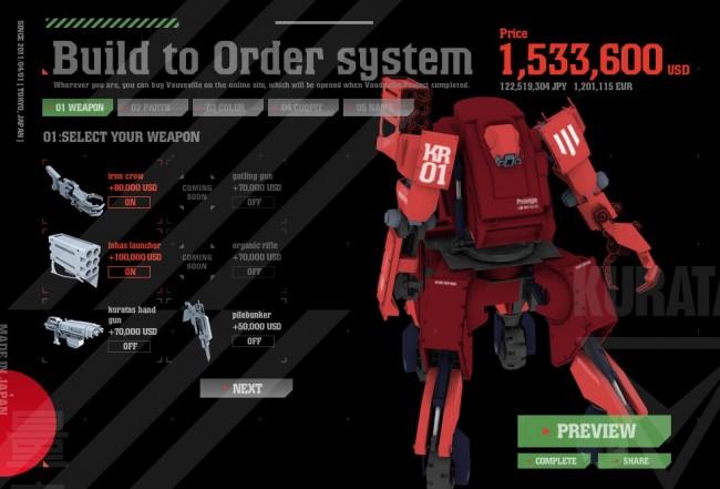 巨大ロボット「クラタス」購入画面 | 水道橋重工