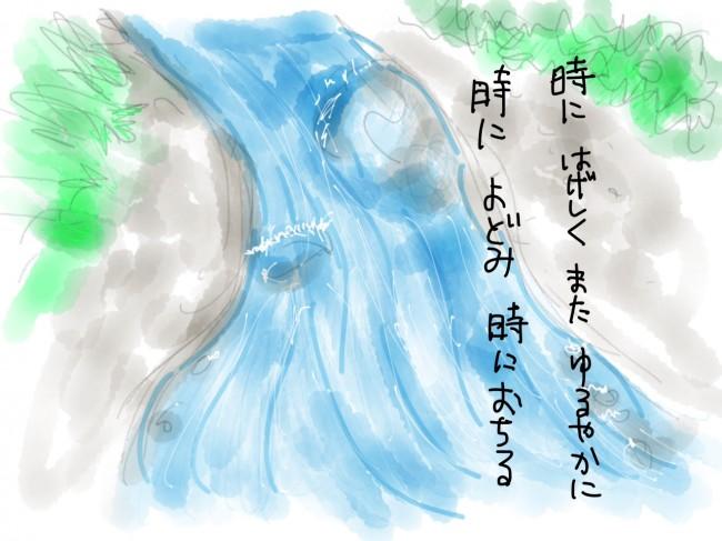 川の流れに身をまかせ.pdf1