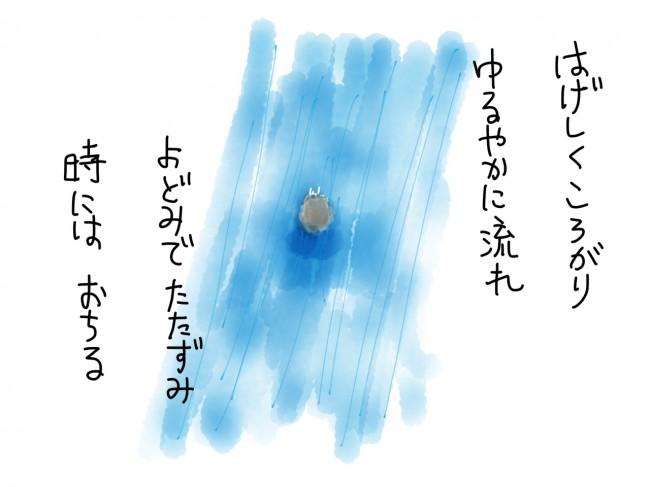 川の流れに身をまかせ.pdf3