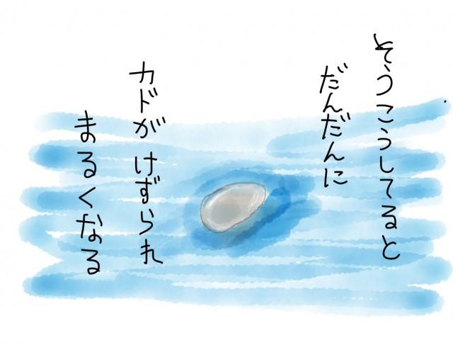 川の流れに身をまかせ.pdf4