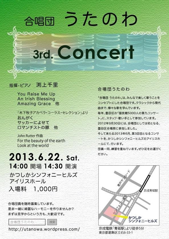 合唱団 うたのわ 3rd. Concert