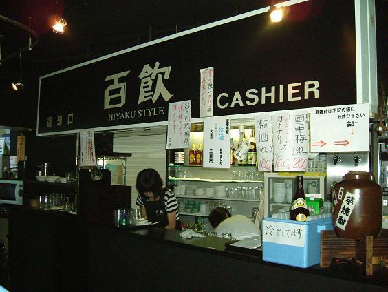 百飲(ヒャクイン)